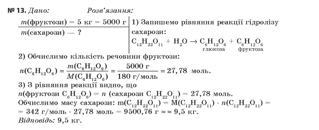 хімія дубковецька клас гдз 11
