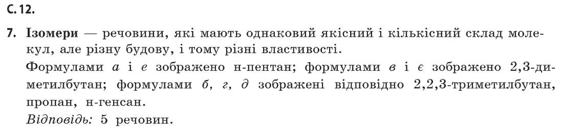 Решебник С Химии 11 Класс Ярошенко