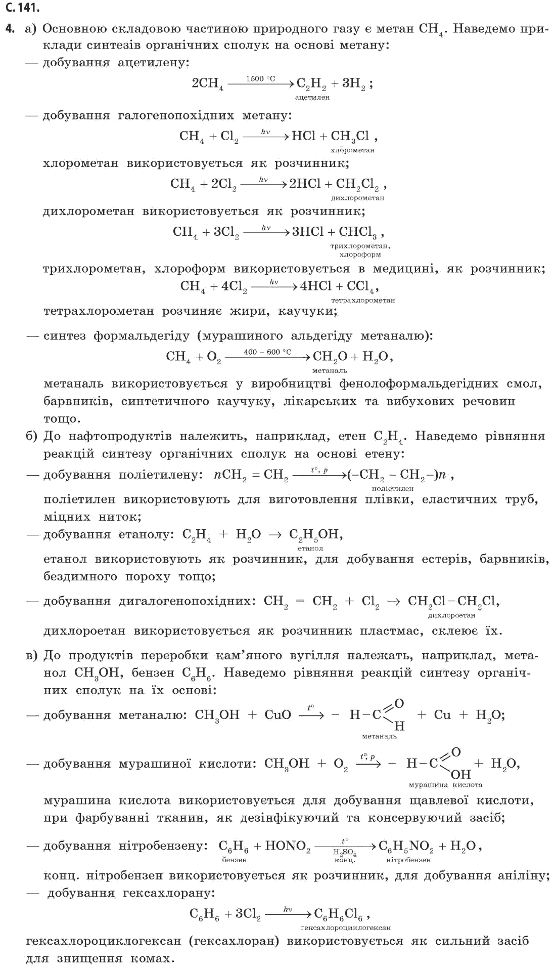 Класс решебник химия ярошенко 11