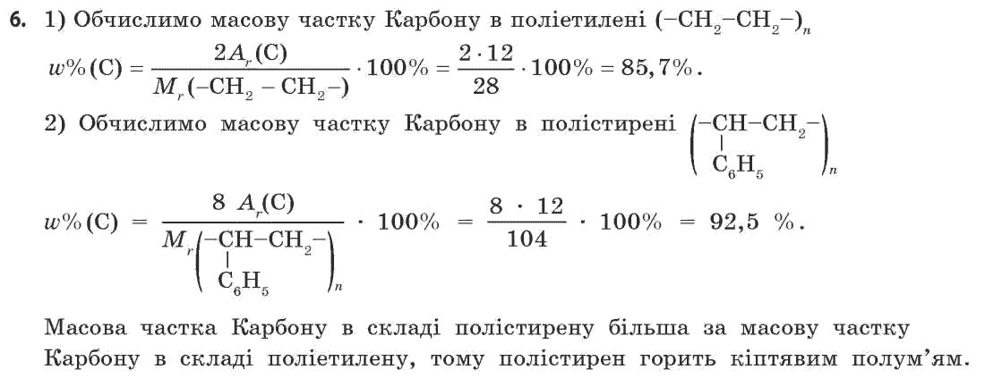 Химия Ярошенко 11 Класс Решебник