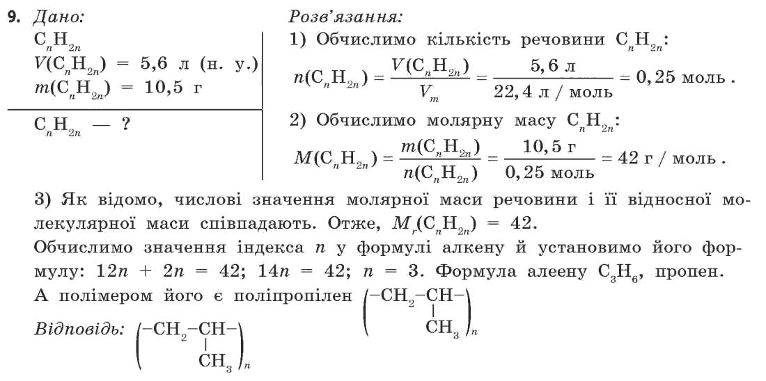 Класс ярошенко 11 по решебник за химии