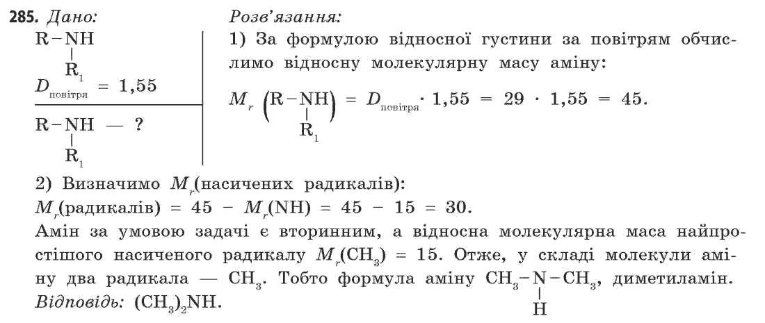 Решебник по химии за 11 класс ярошенко