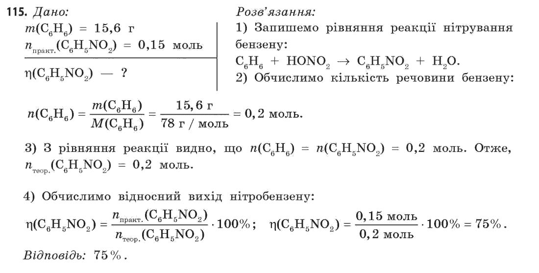 Химии решебники п.попель по