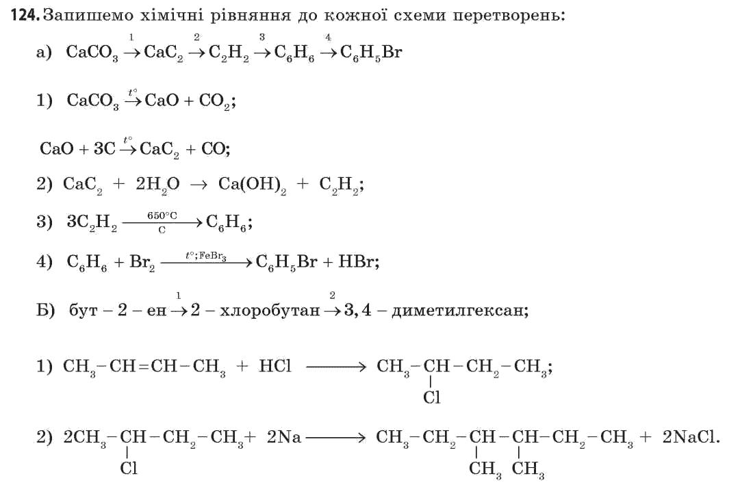 Гдз с химии 11 класс попель крикля