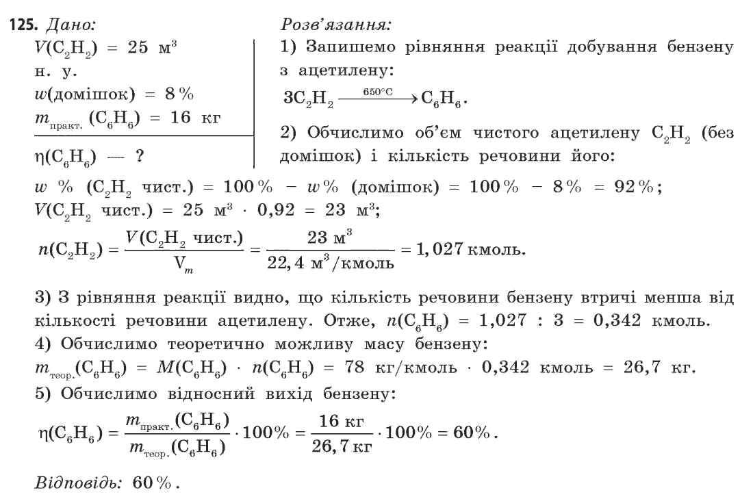 Гдз З Хімія Попель Крикля