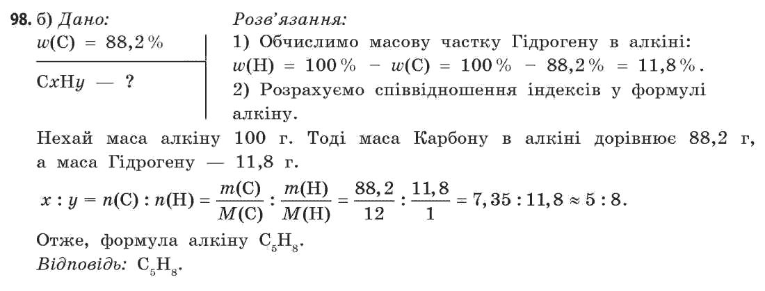 Решебники По Химии П.попель