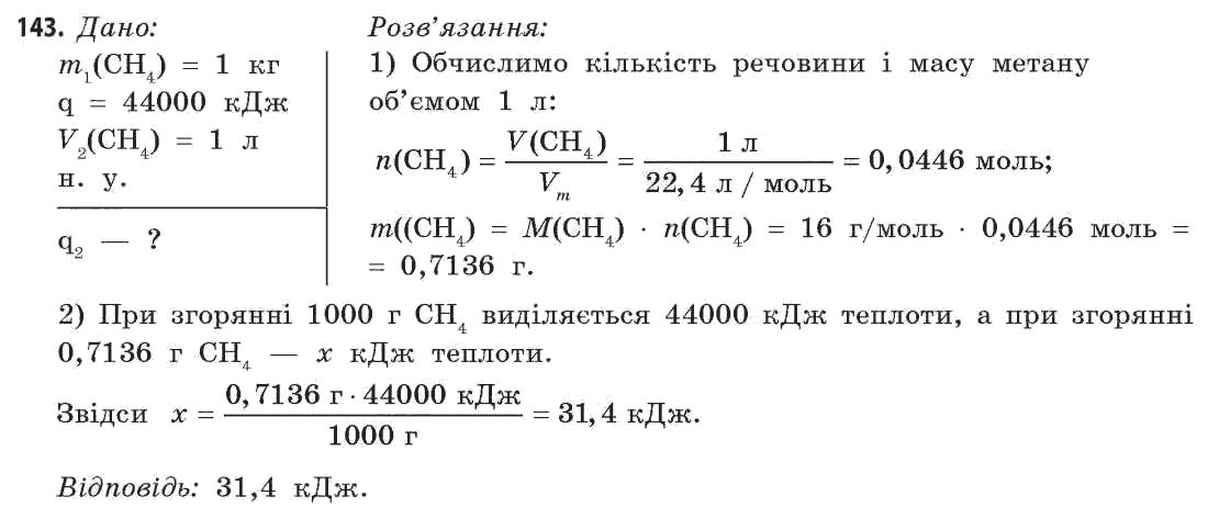 11 попель гдз химии класс по