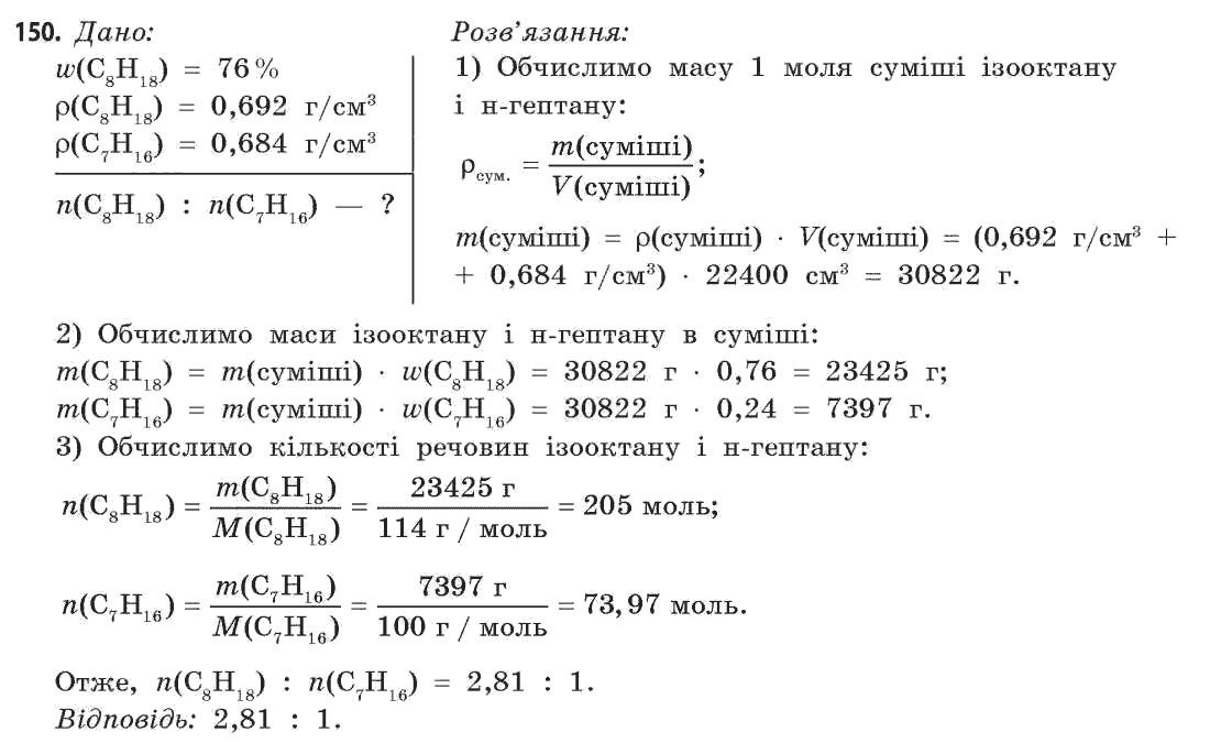 Гдз Хімія 11 Клас Дубковецька