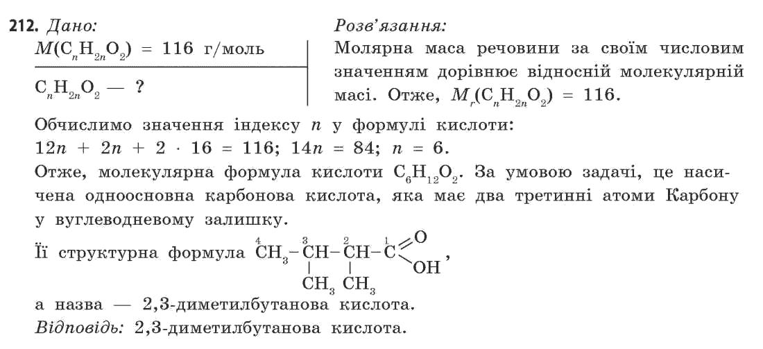 11 хімія попель клас гдз