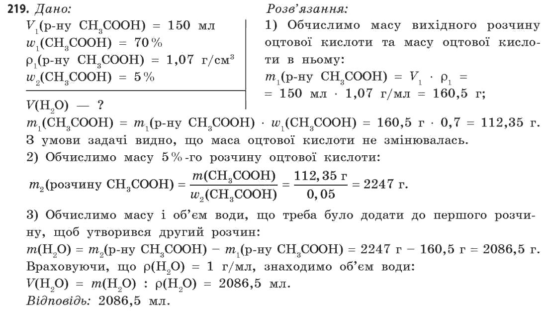Гдз 11 Класс По Химии Попель