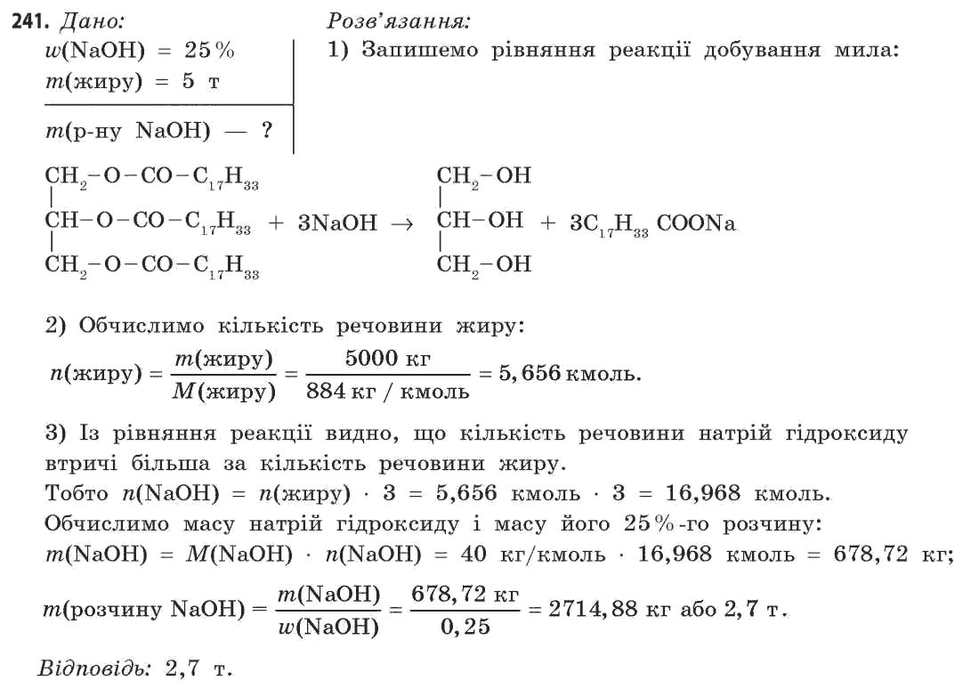 Гдз 11 Химия Попель Крикля
