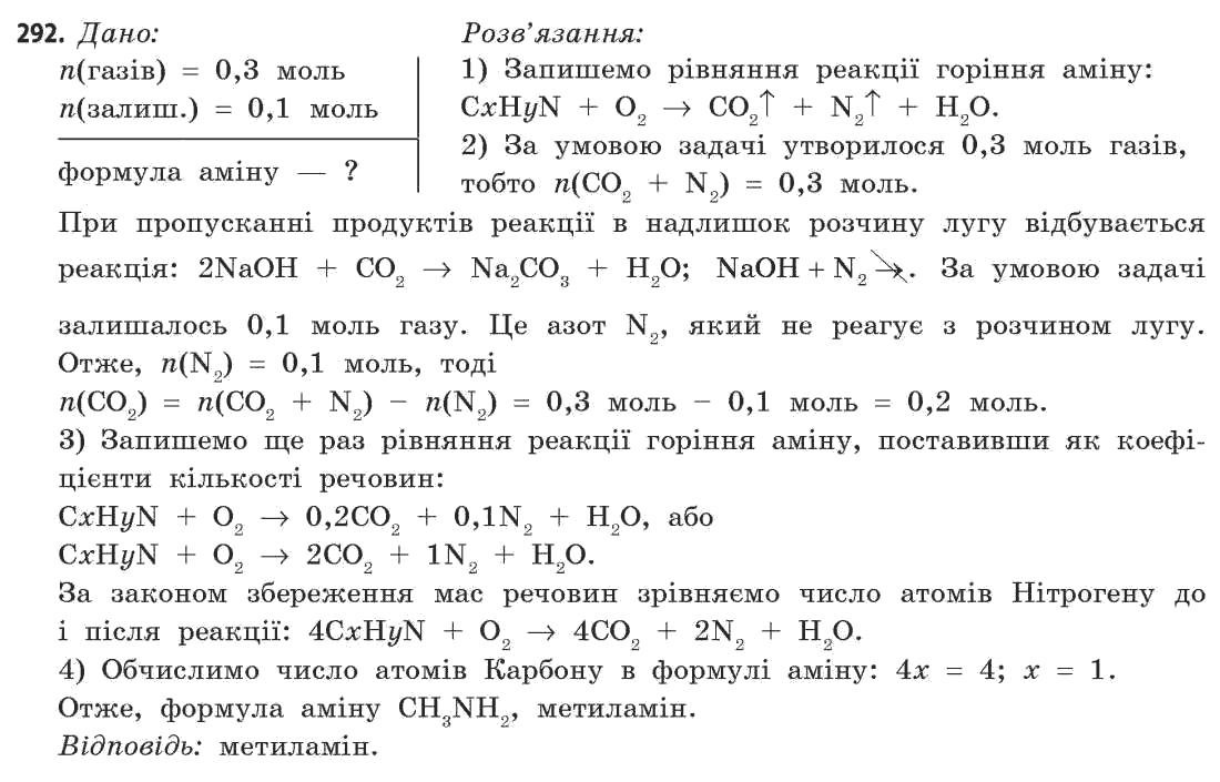 Гдз 11 Клас Хімія Попель