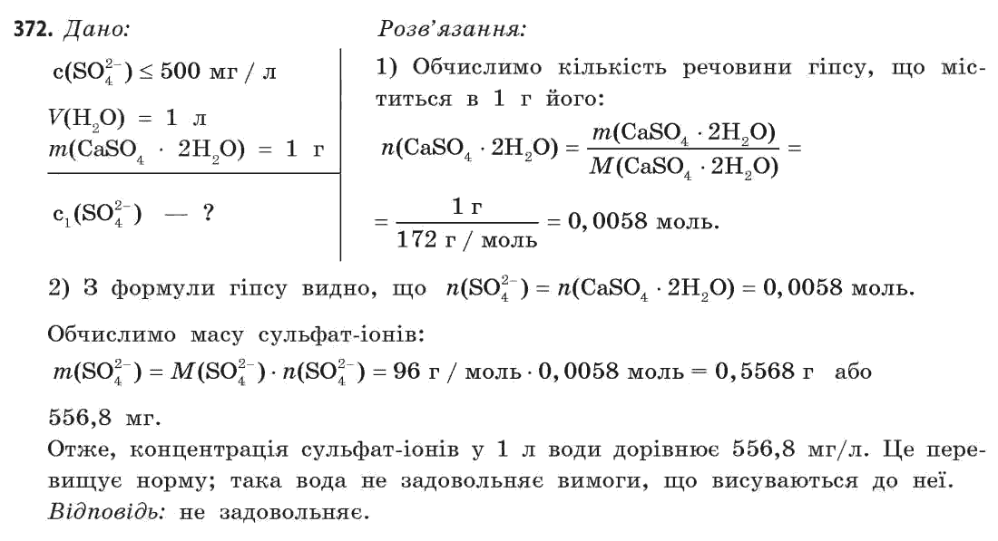 Гдз З Хімії 7 Клас Крикля