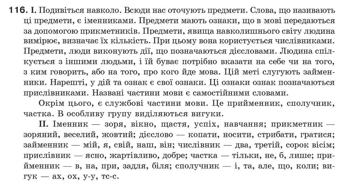з класпентелюк гдз 6 украинской мовы