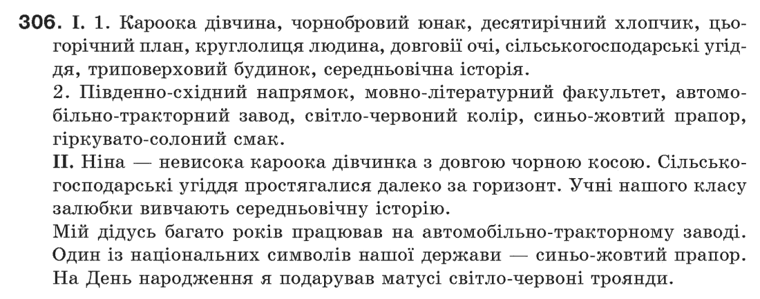 Українська пентилюк і. гдз м. мова