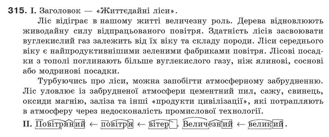 Класс 6 уке гдз мова