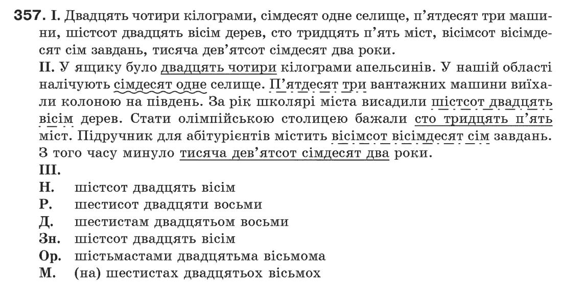 Гдз По Украинской Мове 6