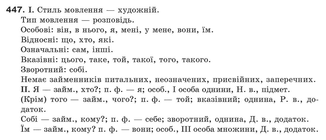 Готовые Домашнее Задание По Украинскому Языку 6 Класс