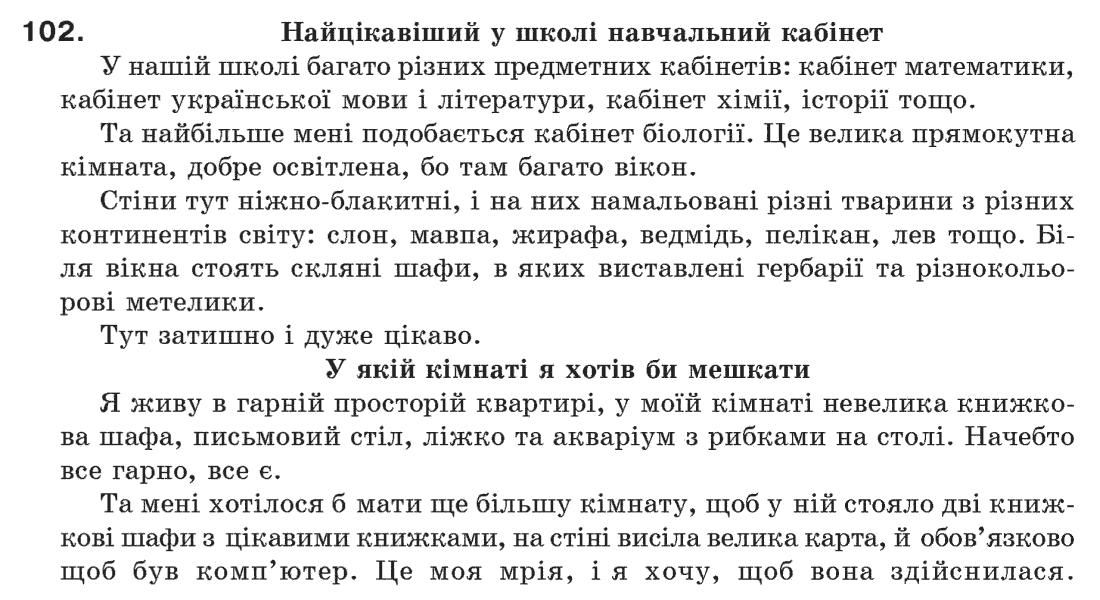 Решебник по укр.мове 6 класс глазова 2018