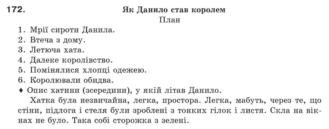 кузнецов 7 глазова гдз класс украинскому языку юрий олександра по