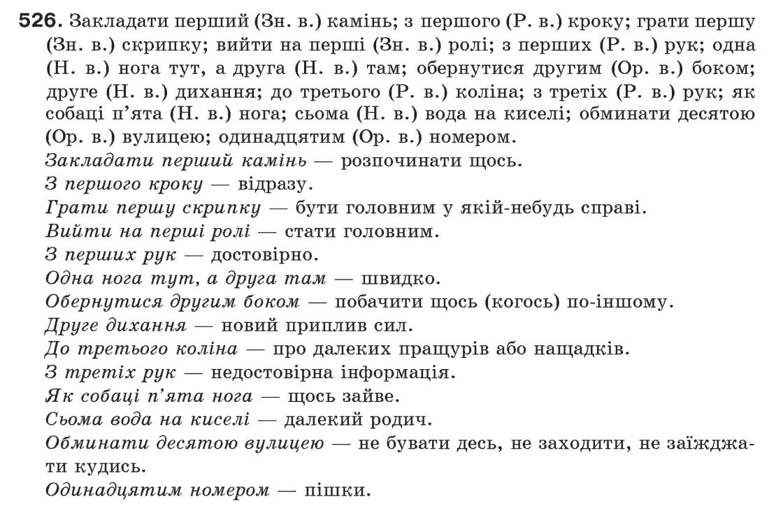 гдз за 6 класс по украинскому