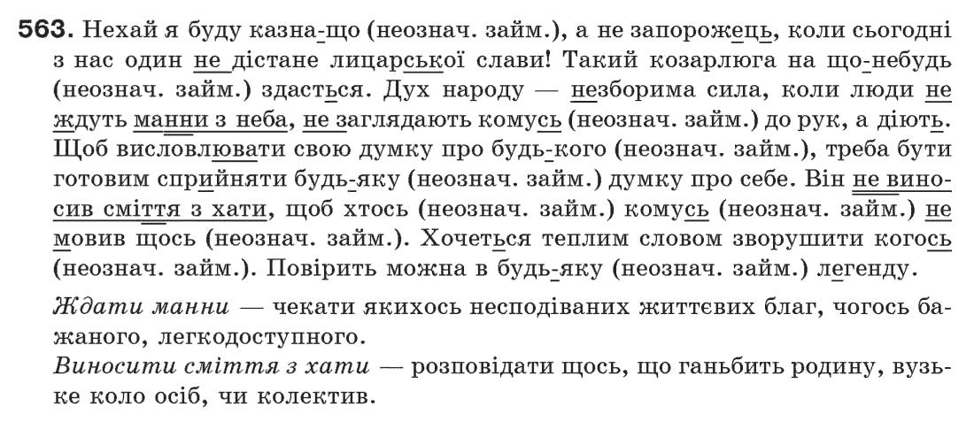 2018 гдз украинский 8 класс