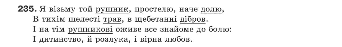 Решебник по украинскому языку за 5 класс ермоленко