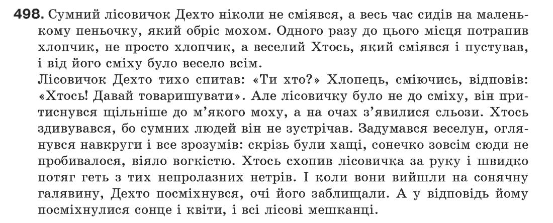 Гдз По Украинской Мове 6 Класс Єрмоленко