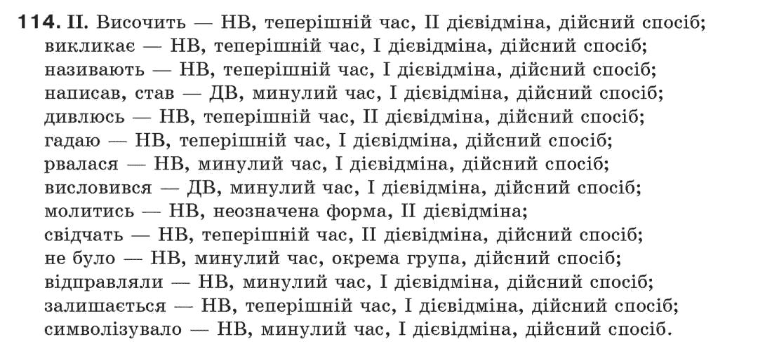 Клас пентилюк по українські мові 7 гдз