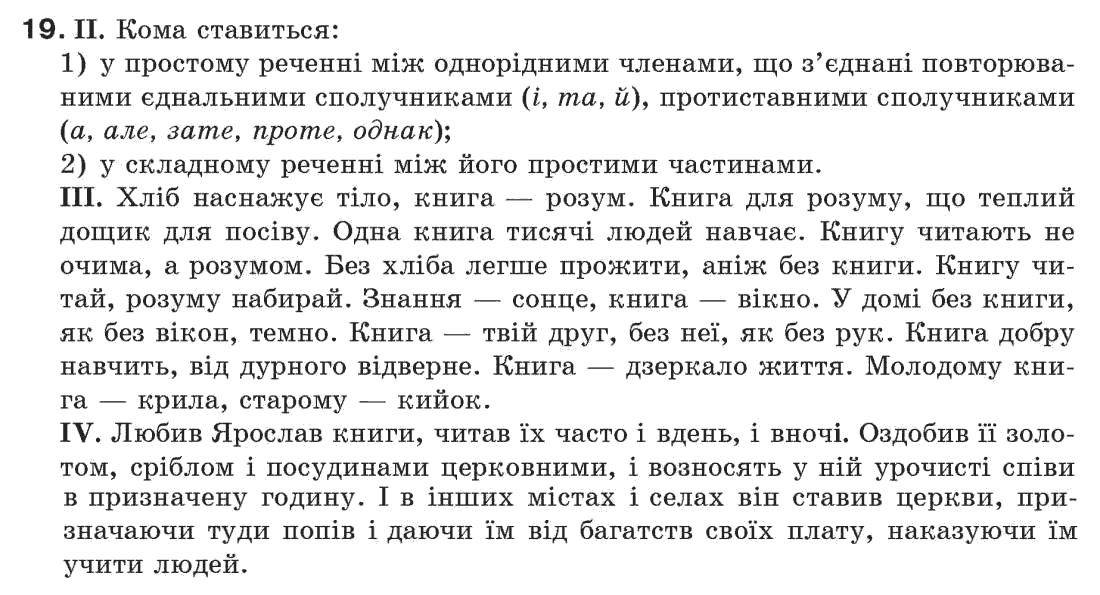 клас українські 7 гдз мові пентилюк по