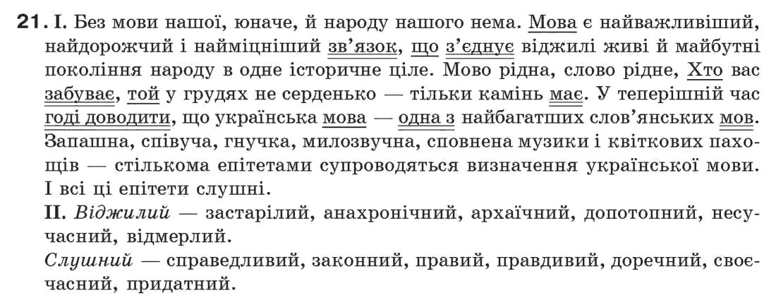 Гдз по украинском языку 7 класс пентилюк