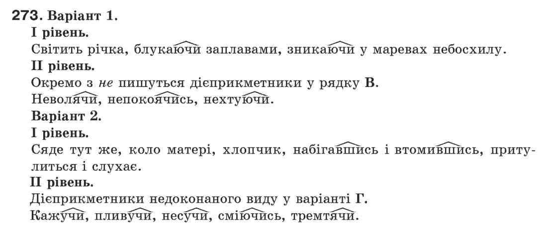 По клас пентилюк гдз мовы укр 7