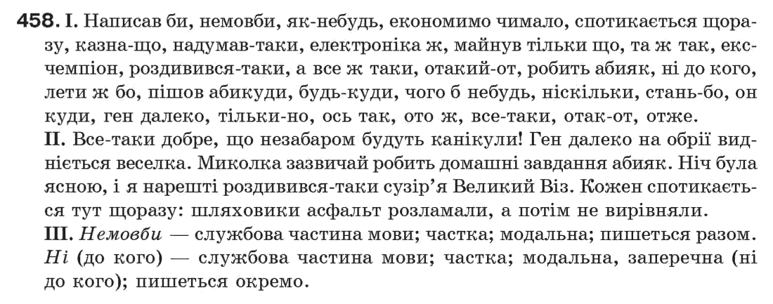 Укр клас 7 пентилюк по мовы гдз