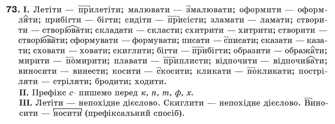 гдз по укр мовы 7 клас пентилюк