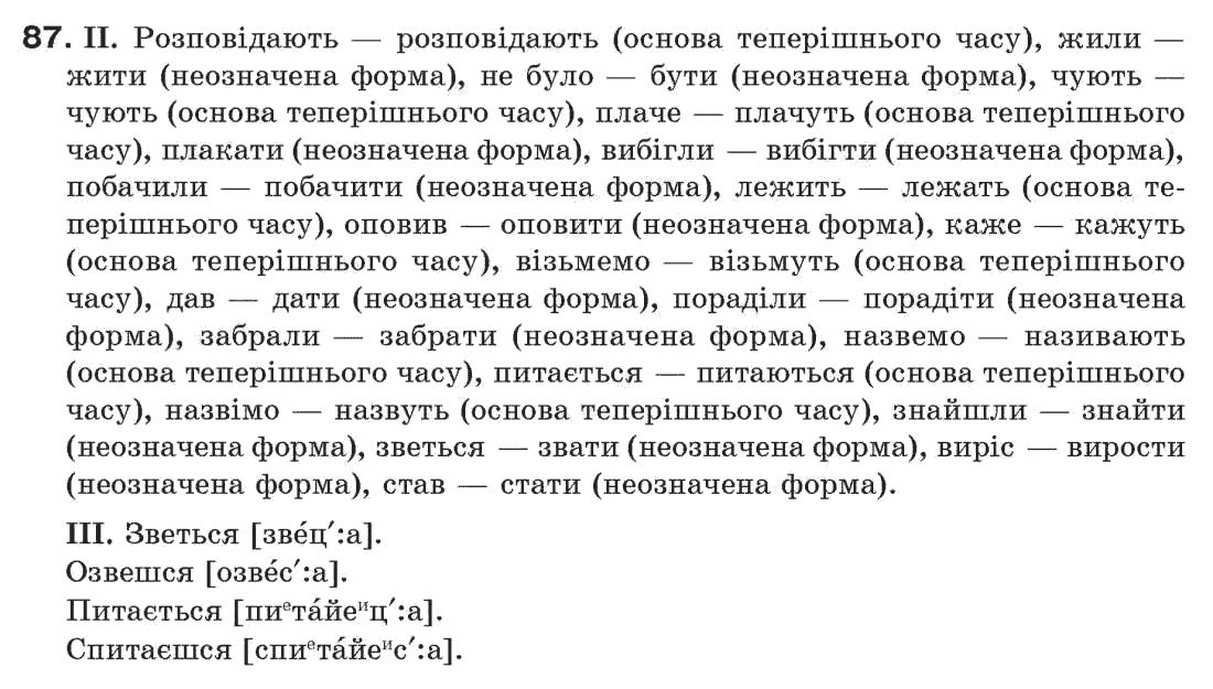 Гдз по українські мові 7 клас пентилюк
