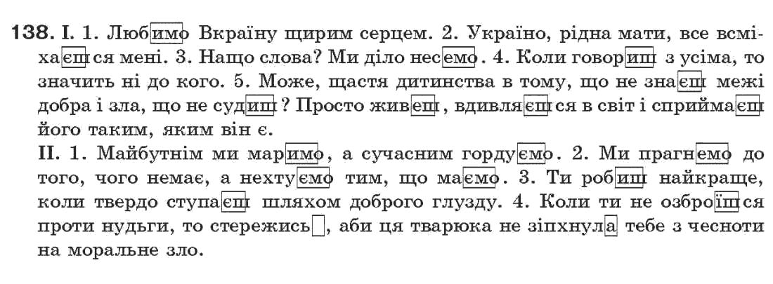 Упражнение укр гдз19 7 мова клас