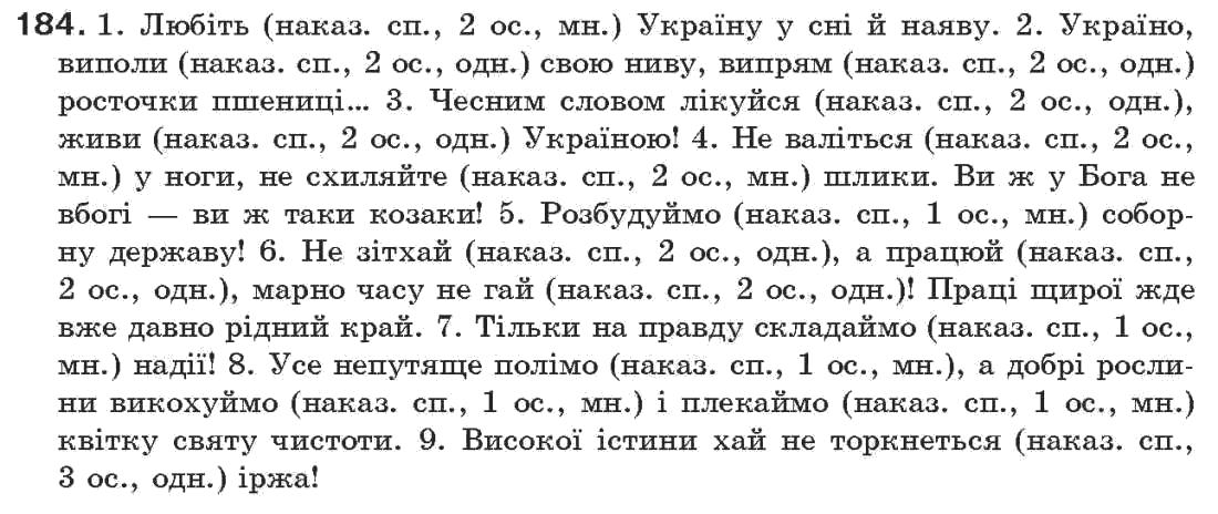 клас 7 глазова укр мови по решебник