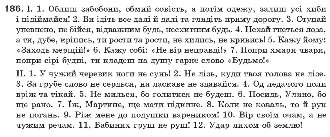 10 клас глазова укр кузнецов вправа 235 гдз мова