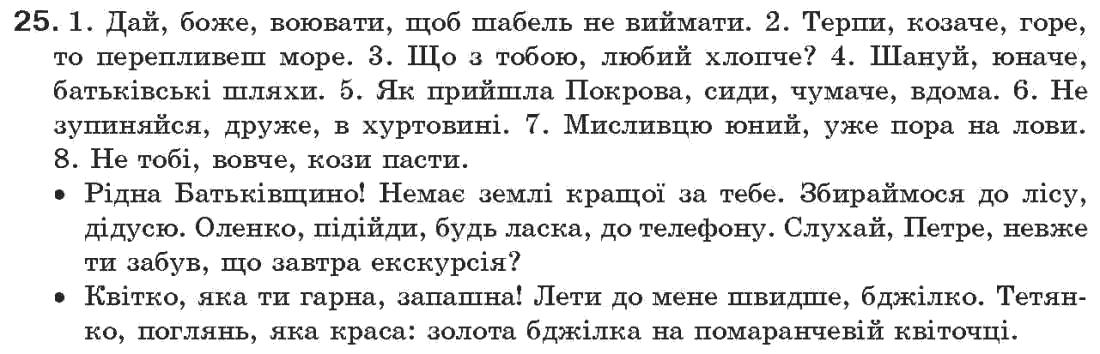 Кузнецов гдз українська мова