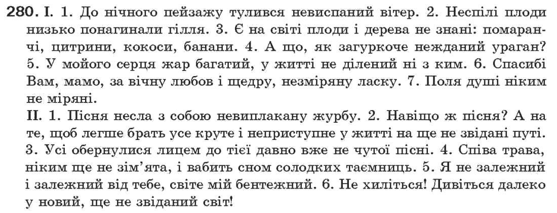 ГДЗ онлайн Рідна мова Глазова Кузнецов 7 клас