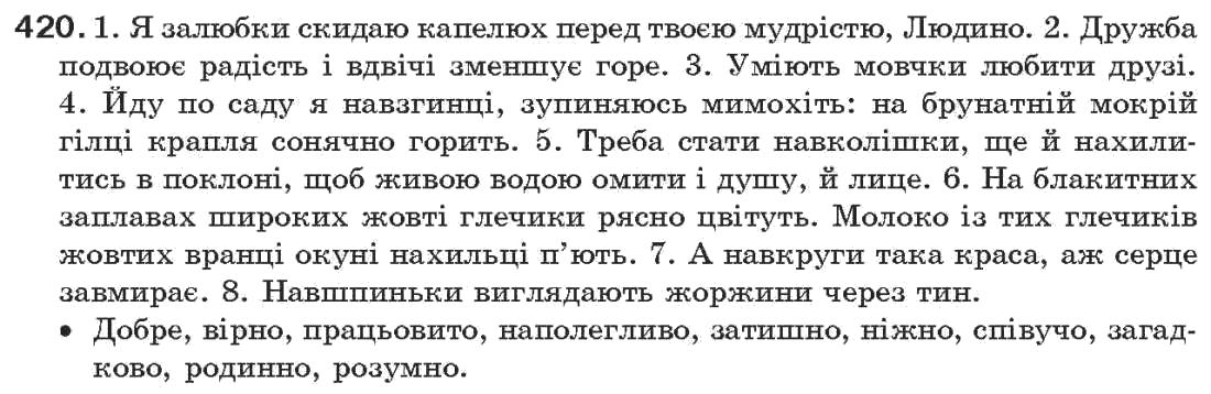 Гдз 7 Укр Мова Кузнецов