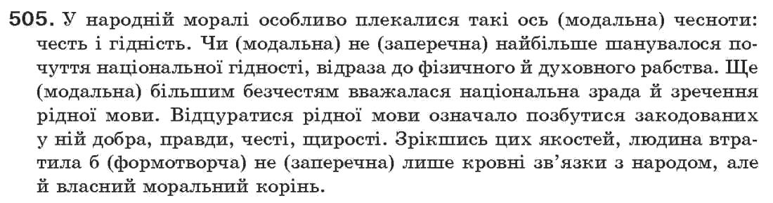 Гдз 10 Клас Укр Мова Глазова Кузнецов Впр 34