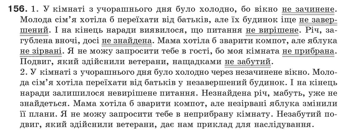 Гдз по украинской мове 5 класс єрмоленко сичова