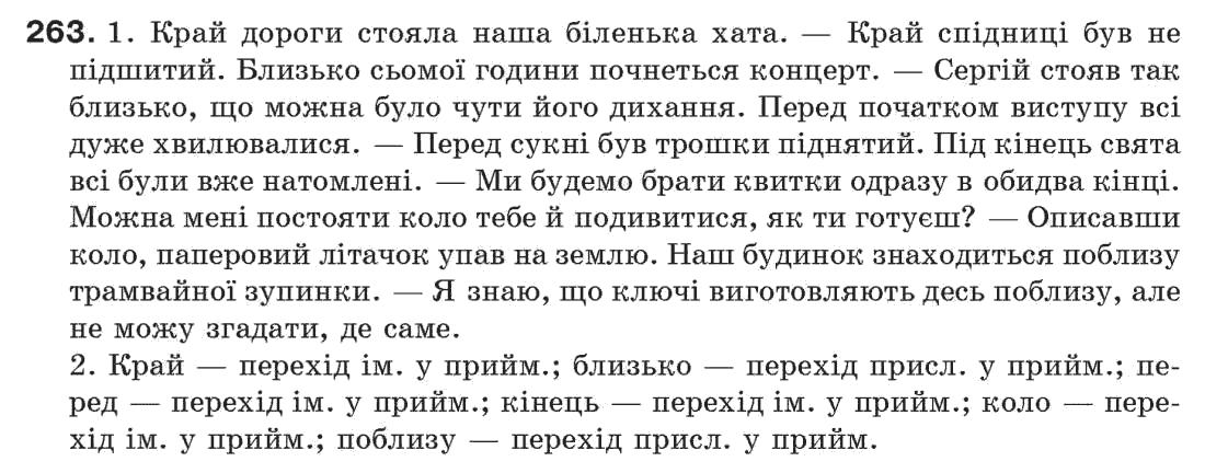 Гдз Укр Мова 9 Класс Сичова