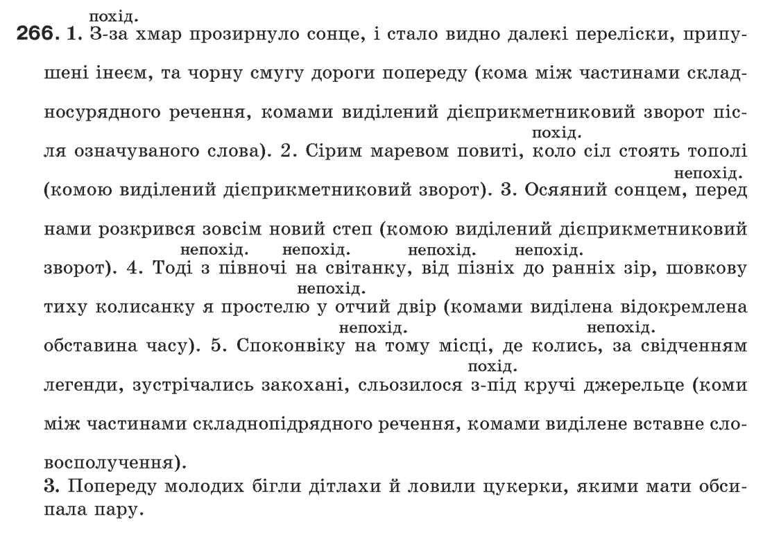 Гдз укра мова 7 клас єрмоленко