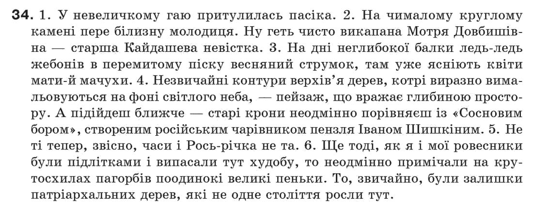 Гдз По Украинскому 7 Класса