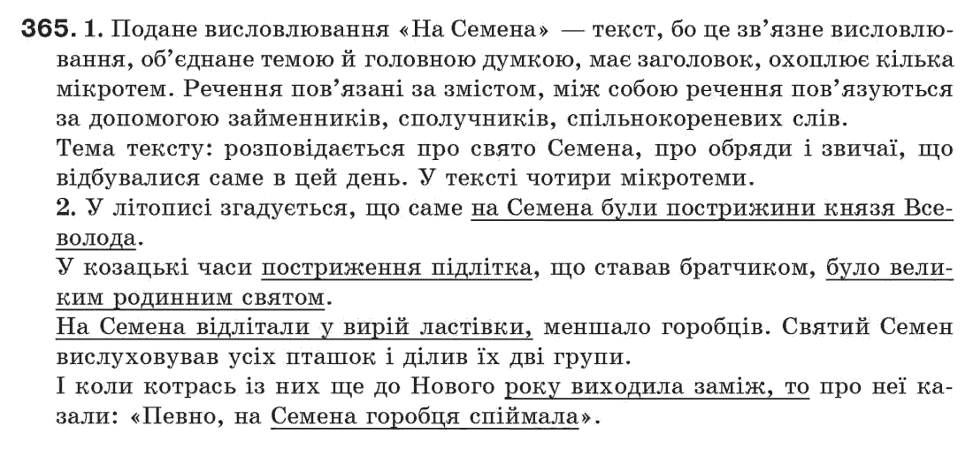 Решебник на украинский язык 7 класс