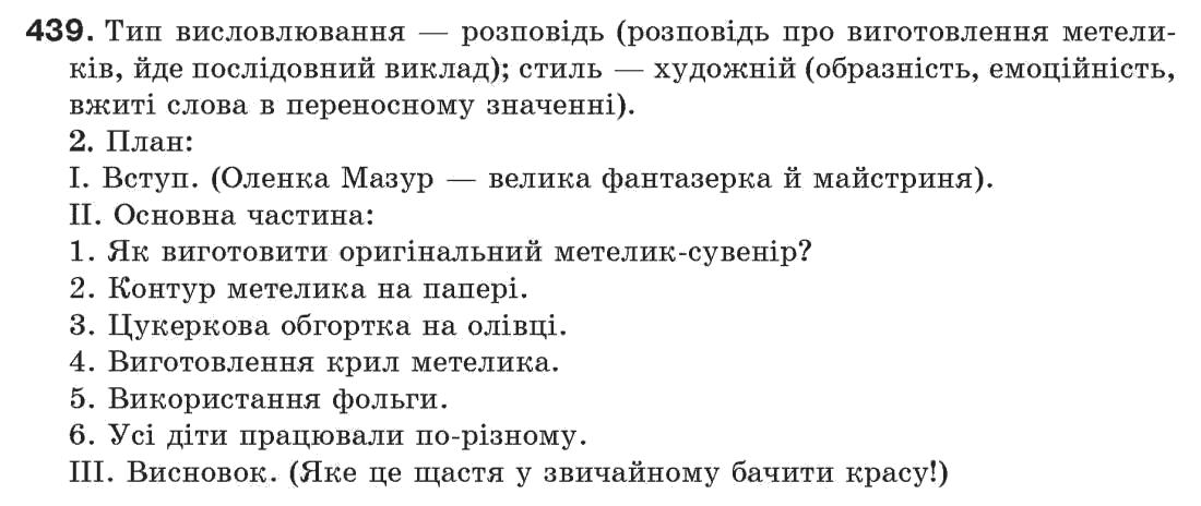 єрмоленко українська мова гдз сичова 7