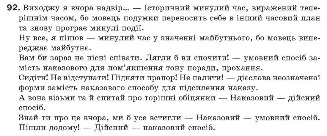 Укр мова 7 клас гдз19 упражнение