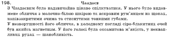 Решебник 7 Класс Укр Мова Ярмолюк